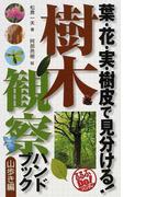 樹木観察ハンドブック 葉・花・実・樹皮で見分ける! 山歩き編