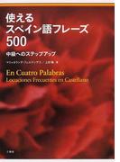 使えるスペイン語フレーズ500 中級へのステップアップ