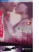 土曜日の恋人 (ハーレクイン・ディザイア Desire+)(ハーレクイン・ディザイア)