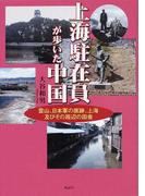 上海駐在員が歩いた中国 正 登山、日本軍の痕跡、上海及びその周辺の田舎