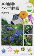 高山植物ハンディ図鑑 (小学館101ビジュアル新書 Nature Guide)