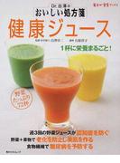 Dr.白澤のおいしい処方箋健康ジュース (角川SSCムック 毎日が発見ブックス)(角川SSC)