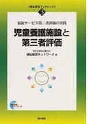 児童養護施設と第三者評価 福祉サービス第三者評価の実践 (福祉経営ブックレット)