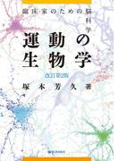 運動の生物学 臨床家のための脳科学 改訂第2版