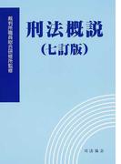 刑法概説 7訂版