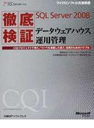 徹底検証Microsoft SQL Server 2008データウェアハウス運用管理 CQIプロジェクトで得たノウハウを満載した導入・活用のためのバイブル (マイクロソフト公式解説書)
