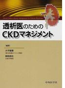 透析医のためのCKDマネジメント