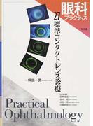 眼科プラクティス 27 標準コンタクトレンズ診療