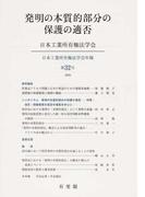 発明の本質的部分の保護の適否 (日本工業所有権法学会年報)