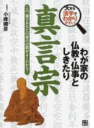 わが家の仏教・仏事としきたり真言宗 大きな活字でわかりやすい! この一冊であなたの家の宗教がよくわかる!