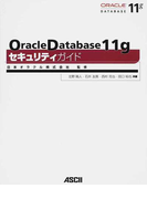 Oracle Database 11gセキュリティガイド