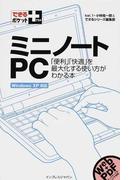 ミニノートPC 「便利」「快適」を最大化する使い方がわかる本 (できるポケット+)(できるポケット+)