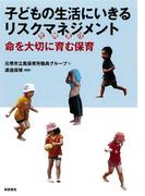 子どもの生活にいきるリスクマネジメント 命を大切に育む保育