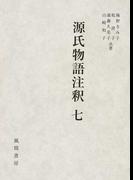源氏物語注釈 7 若菜 上−下