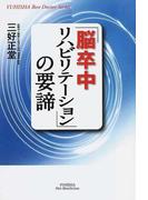 「脳卒中リハビリテーション」の要諦 (Hot‐Nonfiction YUHISHA Best Doctor Series)