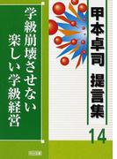 甲本卓司提言集 14 学級崩壊させない楽しい学級経営