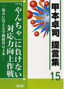 甲本卓司提言集 15 「やんちゃ」に負けない対応力向上作戦