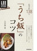「うち飯」のコツ 料理点数138点 (LEE CREATIVE KITCHEN Portable)