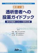 透析患者への投薬ガイドブック 慢性腎臓病(CKD)の薬物治療 改訂2版
