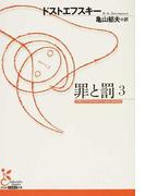罪と罰 3 (光文社古典新訳文庫)(光文社古典新訳文庫)