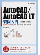 AutoCAD/AutoCAD LT製図入門 JIS規格・SXF対応
