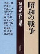 昭和の戦争 保阪正康対論集 (朝日文庫)(朝日文庫)