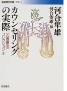〈心理療法〉コレクション 2 カウンセリングの実際 (岩波現代文庫 学術)(岩波現代文庫)