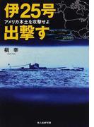 伊25号出撃す アメリカ本土を攻撃せよ (光人社NF文庫)(光人社NF文庫)
