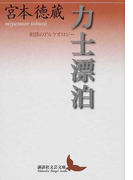 力士漂泊 相撲のアルケオロジー (講談社文芸文庫)(講談社文芸文庫)