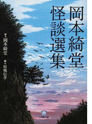 岡本綺堂怪談選集 (小学館文庫)(小学館文庫)