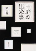 中庭の出来事 (新潮文庫)(新潮文庫)