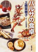 バルサの食卓 (新潮文庫)(新潮文庫)