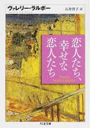 恋人たち、幸せな恋人たち (ちくま文庫)(ちくま文庫)