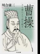 曹操 矛を横たえて詩を賦す (ちくま文庫)(ちくま文庫)