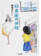 図書館の神様 (ちくま文庫)(ちくま文庫)