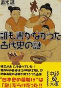 誰も書かなかった古代史の謎 (中経の文庫)(中経の文庫)