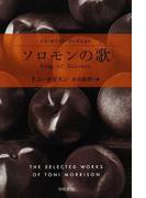 ソロモンの歌 (ハヤカワepi文庫 トニ・モリスン・セレクション)