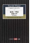 ハロルド・ピンター 1 温室/背信/家族の声 (ハヤカワ演劇文庫)