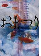 おまつり 書き下ろし官能アンソロジー (双葉文庫)(双葉文庫)