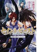 セイント・ビースト 暗闇の天使たち~Two Hell~ (フィリア文庫 Angel Chronicles)(フィリア文庫)