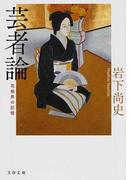 芸者論 花柳界の記憶 (文春文庫)(文春文庫)