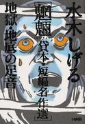 水木しげる魍魎貸本・短編名作選 地獄・地底の足音 (ホーム社漫画文庫)(ホーム社漫画文庫)