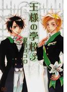王様の学校 3 (ビーズログコミックス)(B'sLOG COMICS)