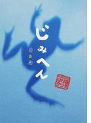 じみへん 自由形 (スピリッツじみコミックス)(スピリッツじみコミックス)