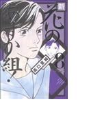 新・花のあすか組! 8 (FEEL COMICS)