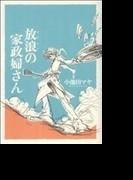 放浪の家政婦さん (FC)(フィールコミックス)