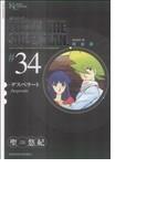 超人ロック 完全版 34 デスペラート (COMIC)