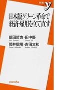 日本版グリーン革命で経済・雇用を立て直す (新書y)