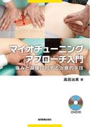 マイオチューニングアプローチ入門 痛みと麻痺に対する治療的手技