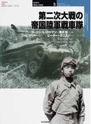 第二次大戦の帝国陸軍戦車隊 (オスプレイ・ミリタリー・シリーズ 世界の軍装と戦術)